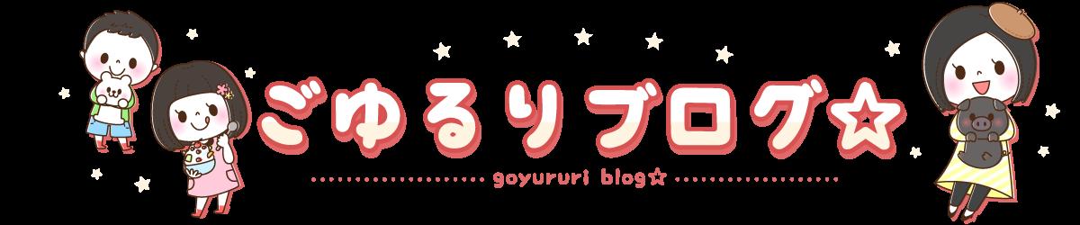 ごゆるりブログ☆