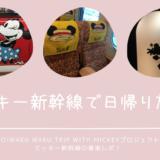 九州新幹線で福岡日帰り旅行【Go!Waku Waku Trip with MICKEYプロジェクト】ミッキー新幹線の乗車レポ!