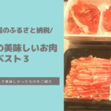 【楽天市場のふるさと納税】お肉好きの私のおすすめ!コスパの良い美味しいお肉3選!