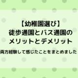 【幼稚園選び】バス通園と徒歩通園のメリットデメリット!