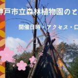 神戸市立森林植物園のとんど焼き2021開催日や時間は?アクセス・口コミまとめ