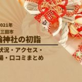 三輪神社【三田】の初詣2021|混雑状況や駐車場は?アクセス・口コミまとめ
