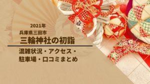 三輪神社の初詣