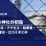 柿本神社の初詣2021|混雑状況やアクセスは?駐車場・口コミまとめ