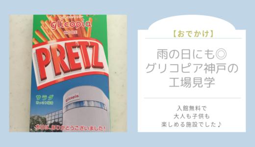 【お出かけ】雨の日にも◎グリコピア神戸の工場見学は入館無料で大人も子供も楽しめる施設でした☆