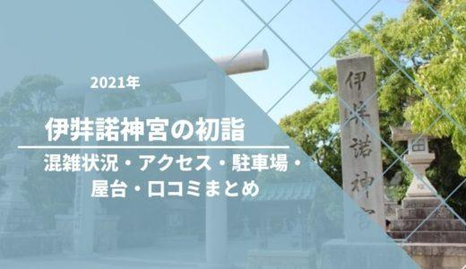 伊弉諾神宮の初詣2021|混雑状況や駐車場は?アクセス・口コミまとめ