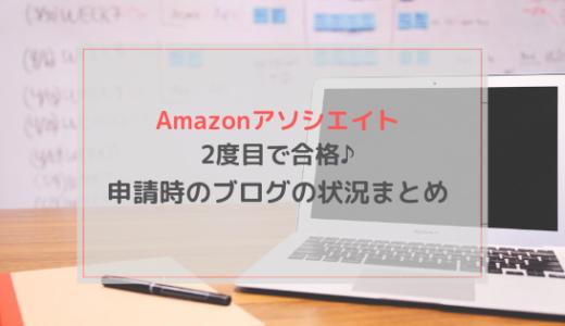 Amazonアソシエイト2度目で合格!申請時のブログの状況まとめ