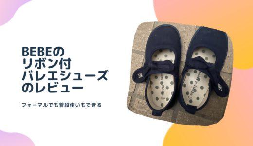 女の子の入園式におすすめの靴|BEBEリボン付バレエシューズのレビュー