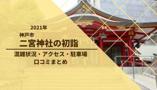 二宮神社【神戸】の初詣2021|混雑状況や駐車場は?アクセス・口コミまとめ