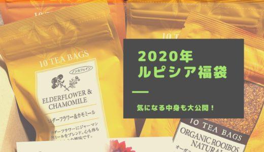 【2020年冬のルピシア福袋】のレビュー|気になる中身を大公開!