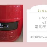 電気圧力鍋は離乳食づくりにもおすすめ!実際作ってみたものをご紹介します