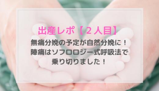 【体験談】ソフロロジー式呼吸法での出産|無痛分娩の予定から自然分娩に!