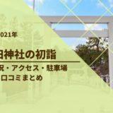 廣田神社の初詣のアイキャッチ