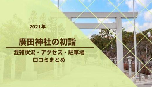 廣田神社の初詣2021|混雑状況やアクセスは?駐車場・口コミまとめ