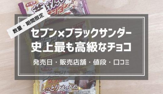 セブン×ブラックサンダー史上最も高級なチョコの発売日はいつ?販売店舗や値段を徹底的に調査しました!