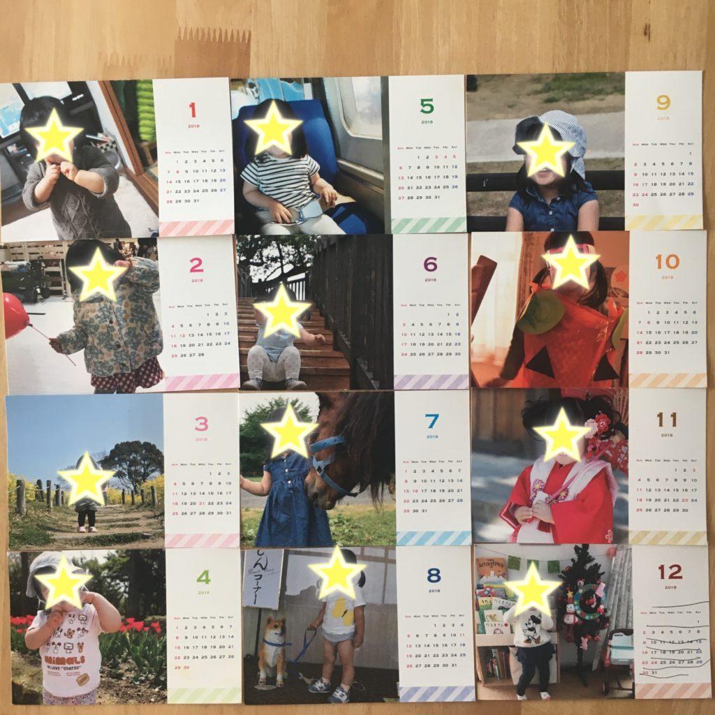 昨年のカレンダー!
