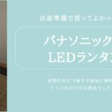 授乳用ライトはパナソニックのLEDランタンがおすすめ!実際に使ってみた口コミをご紹介