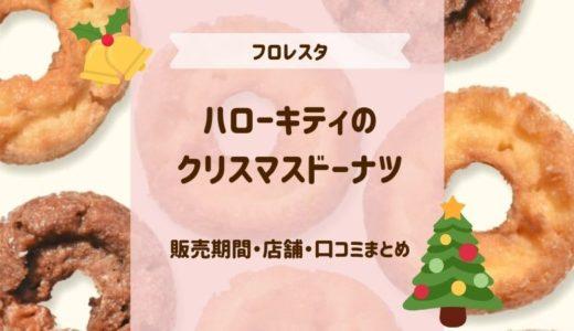 フロレスタハローキティのクリスマスドーナツの期間はいつからいつまで?販売店舗や口コミまとめ