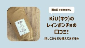 KiUのレインポンチョの口コミ
