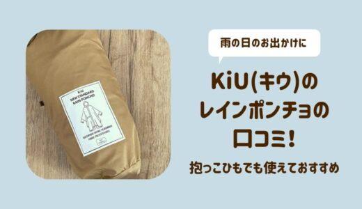 KiUのレインポンチョの口コミ|抱っこひもでも使えて超おすすめ!