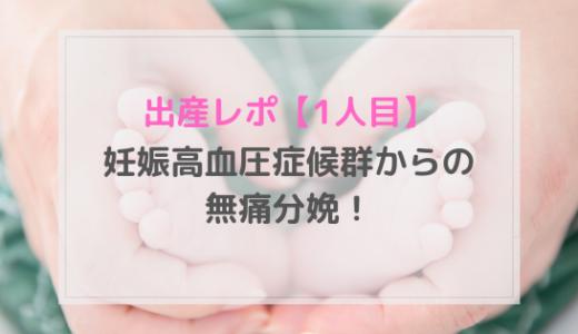 出産レポ【1人目】妊娠高血圧症候群からの無痛分娩!横向き寝で麻酔が半効き