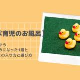 【ワンオペ育児のお風呂】1歳と4歳の入り方といらずらを防ぐわが家の遊び方