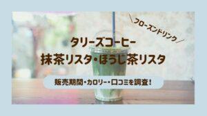 タリーズ抹茶リスタほうじ茶リスタのアイキャッチ画像