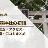 弓弦羽神社の初詣2021|混雑状況やアクセス方法は?駐車場・口コミまとめ