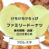 フロレスタけろっぴのドーナツ