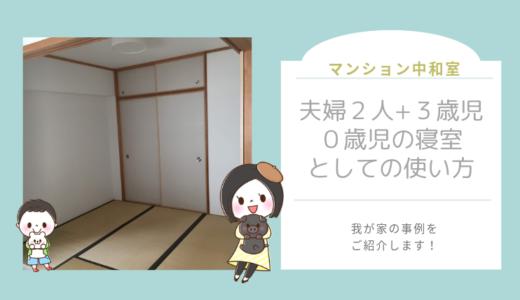 【マンションの4畳半の中和室】寝室としての使い方|夫婦+3歳児0歳児の場合