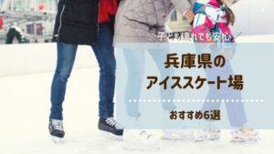 兵庫県のアイススケート6選