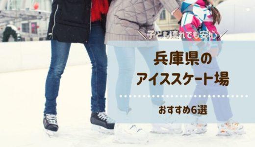 兵庫県のアイススケート場2021安い子連れにおすすめ6選