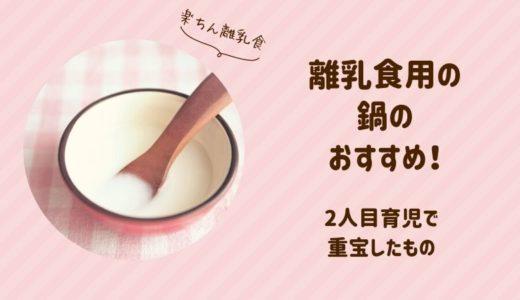 離乳食用の鍋のおすすめはコレ!2人目育児で重宝したもの