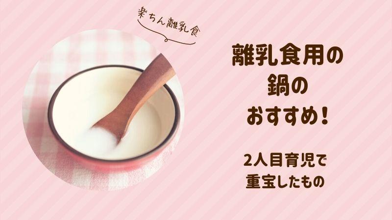離乳食用の鍋のおすすめ