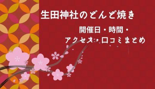 生田神社のどんど焼き2021|開催日や時間は?アクセス・口コミまとめ