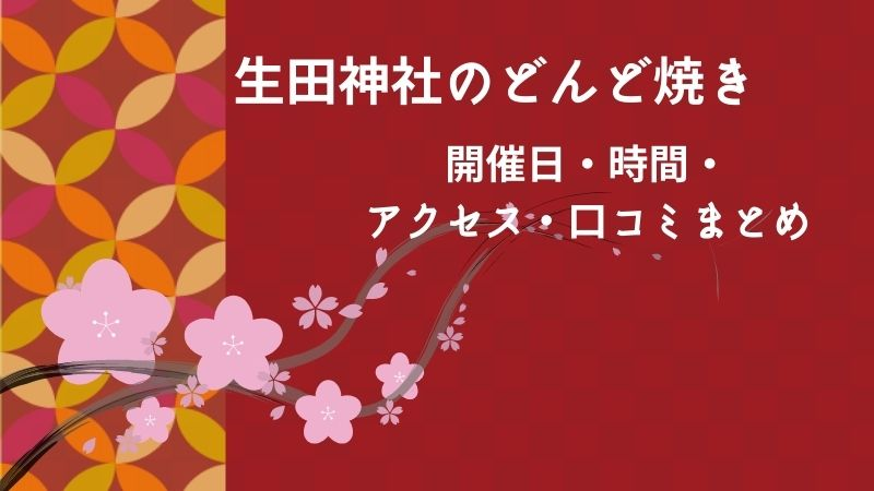 生田神社のどんど焼き