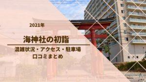 海神社の初詣2021年のアイキャッチ