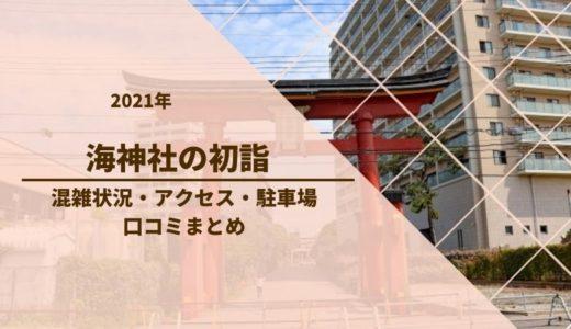 海神社の初詣2021|混雑状況やアクセスは?駐車場・口コミまとめ
