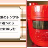 電気圧力鍋のレンタルについて調べてみました|購入に迷ったらまずはおためし!