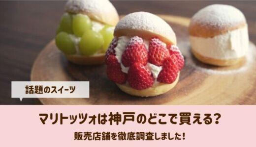【マリトッツォ】兵庫県神戸市で買える16店舗をご紹介!