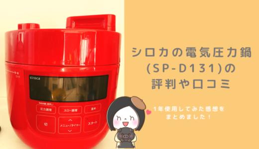 シロカの電気圧力鍋(SP-D131)の口コミ|料理が苦手ずぼらな私が1年使用した感想をまとめました!
