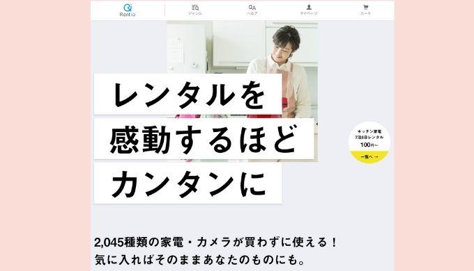 レンティオのトップページの画像