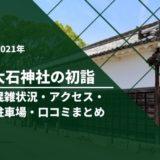 赤穂大石神社の初詣2021|混雑状況や駐車場は?アクセス・口コミまとめ