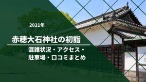 赤穂大石神社の初詣
