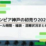 マリンピア神戸の初売り2021年|福袋はセール期間や福袋は?混雑状況やアクセス方法まとめ