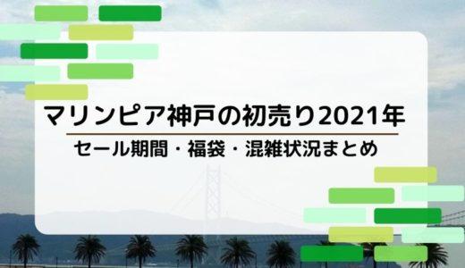マリンピア神戸の初売り2021年|セール期間や福袋は?混雑状況やアクセス方法まとめ