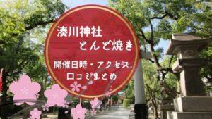 湊川神社のとんど焼き
