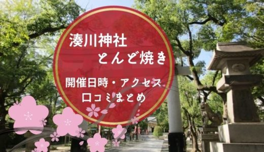 湊川神社のとんどやき2021開催日や時間は?アクセス・口コミまとめ