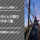 兵庫県のどんど焼き2021おすすめ7選