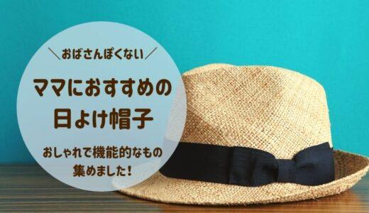 おばさんぽくない日よけ帽子!ママにおすすめの夏の帽子をご紹介